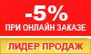 5% + лидер продаж